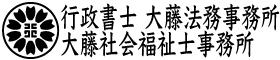 行政書士 大藤法務事務所 大藤社会福祉士事務所